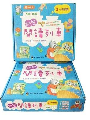 *小貝比的家*幼兒閱讀列車(3)好習慣[5書+1CD]