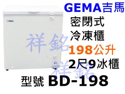 祥銘GEMA吉馬密閉式冷凍櫃198公升2尺9冰櫃BD-198掀蓋式冰淇淋櫃