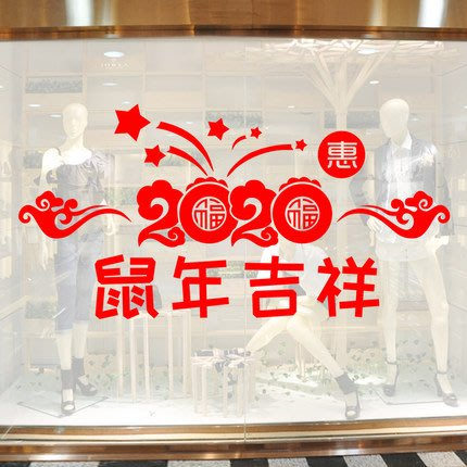 小妮子的家@2020鼠年吉祥壁貼/牆貼/玻璃貼/磁磚貼/汽車貼/家具