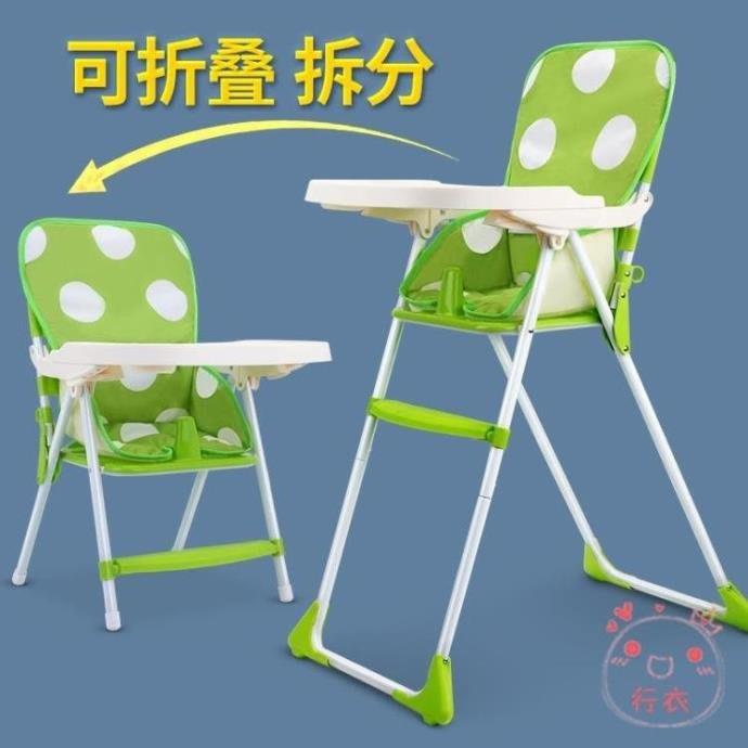寶寶餐椅可摺疊便攜式兒童餐椅多功能寶寶吃飯餐椅嬰兒餐桌座椅子XW海淘吧/海淘吧/最低價DFS0564