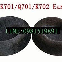 耳機套 絨布耳機套 耳罩 原裝耳機套 K701 K702 Q701 Q702 K601 K712耳套