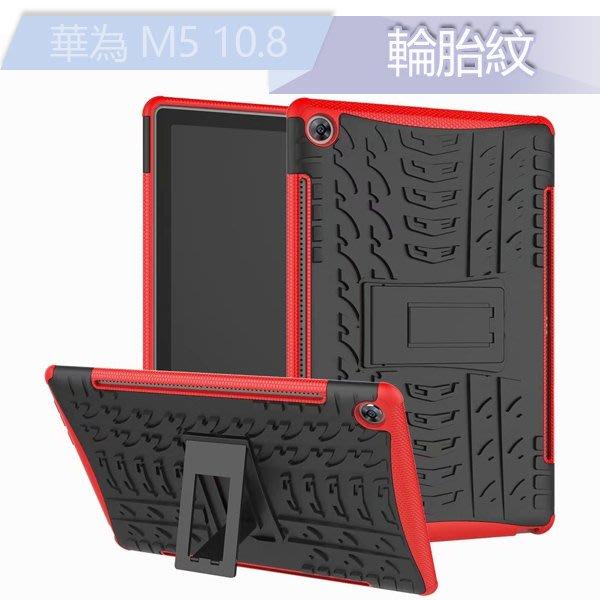 華為 HUAWEI MediaPad M5 10.8吋 平板保護套 輪胎紋 支架 硬殼 保護殼 全包 防摔 平板 外殼