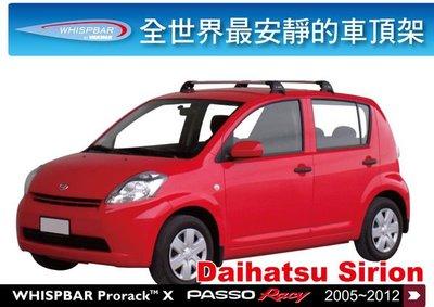 ∥MyRack∥WHISPBAR Daihatsu Sirion TOYOTA PASSO RACY 專用 車頂架 (都樂THULE可參考)