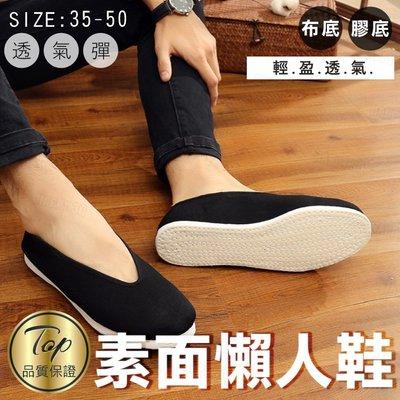 傳統中國風太極拳手工功夫鞋布面圓口膠底千層布底大尺碼男鞋-布底/膠底35-50【AAA6113】