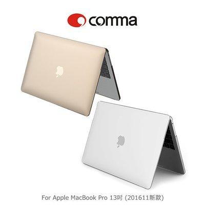 --庫米--comma Apple MacBook Pro 13吋 (201611新款) 保護殼 硬殼 透明殼 水晶殼