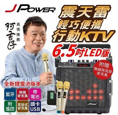 [百威電子] J-POWER 6.5吋 震天雷 KTV 重低音 K歌麥 卡拉OK 藍牙音響 藍芽喇叭 J-102-6.5