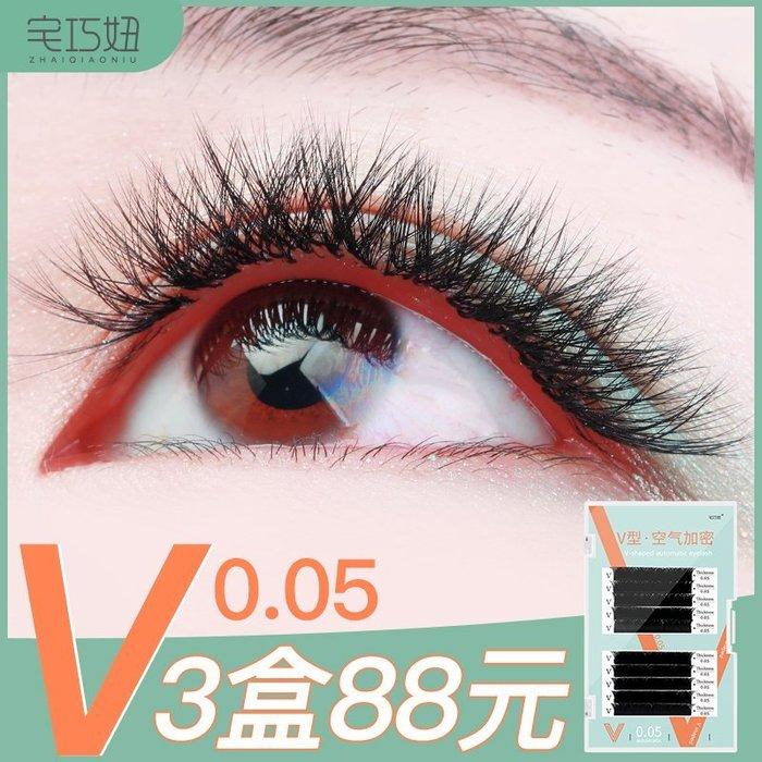 精美 韓版 新款0.05V型睫毛嫁接一秒加密開花雙尖假睫毛水貂毛鳶尾雙笙山茶花