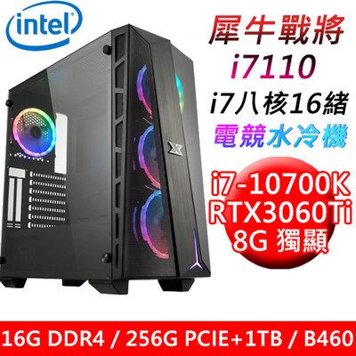i71010 犀牛戰將i7110(i7-10700K/B460/16G/256G PCIE+1TB/RTX3060Ti