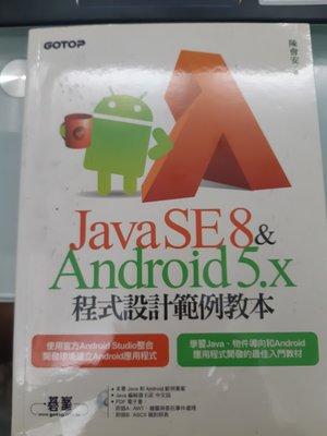 [電通廣場] --- Java SE8 & Android 5.X 程式設計範例教本(含 CD)