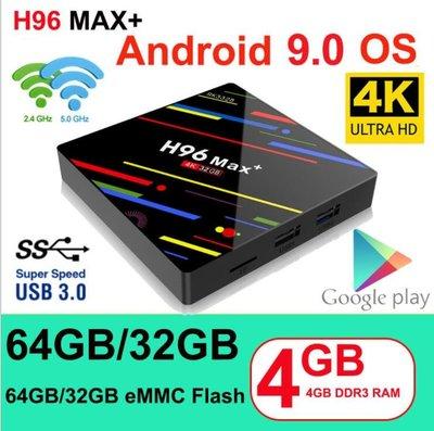 網絡高清電視盒H96Max+安卓9.0 智能高清網絡電視機頂盒RK3328 TV BOX 可連接藍牙 雙頻5Gwifi