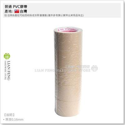 """【工具屋】*含稅* 晉通 PVC膠帶 2-1/2""""×12米 60mm 1支-5卷 厚 布紋膠帶 棕色 壓紋易撕 包裝封箱"""