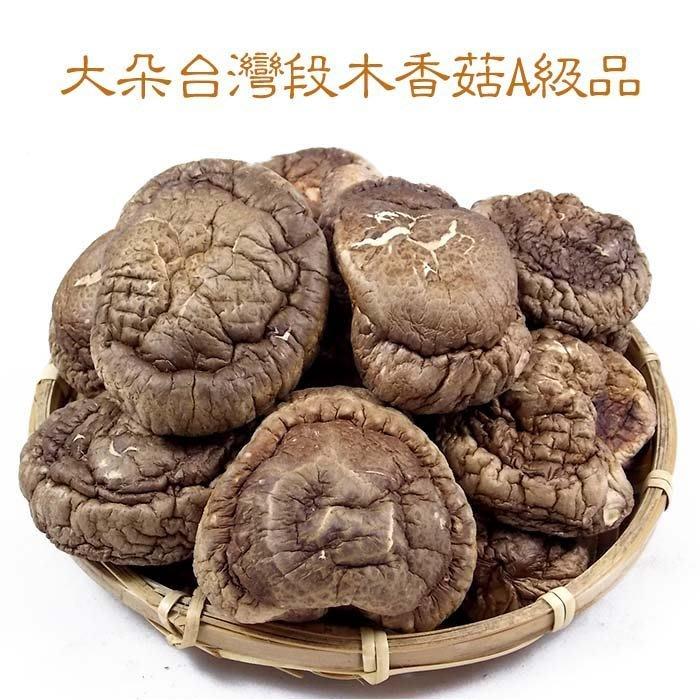 ~大朵台灣段木香菇(半斤裝)A級品~ ㊣柴菇,木頭上長出來的,不欺騙。【豐產香菇行】