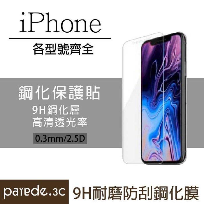【下殺 5 折】iPhone全系列 / iPhone SE/ i11系列最新上架 9H鋼化玻璃膜 手機螢幕貼 非滿版