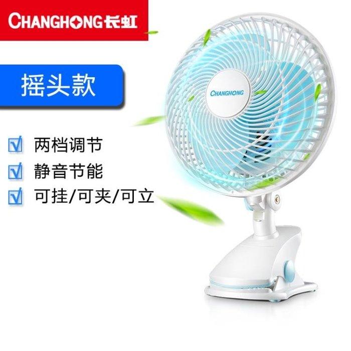 電風扇迷你學生宿舍床上小風扇辦公室寢室床頭靜音台式夾扇FA