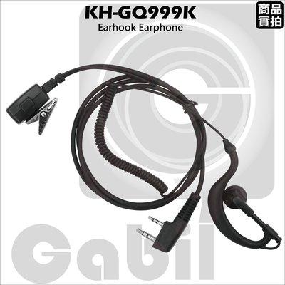 【中區無線電 對講機】KH-GQ999K QQ 捲線耳掛式耳機麥克風A-1443 AF-46 F-18 SFE S820