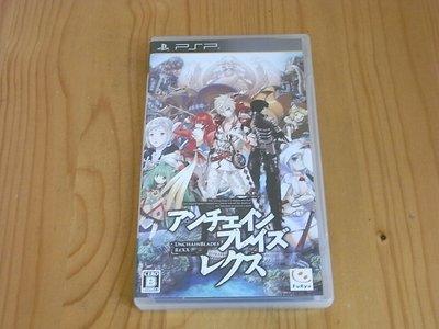 【小蕙館】PSP~ 解放之刃 REXX (純日版)
