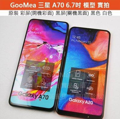 GooMea 原裝金屬 彩屏Samsung三星A70 6.7吋模型展示樣品假機包膜dummy拍戲道具仿真上繳1:1製