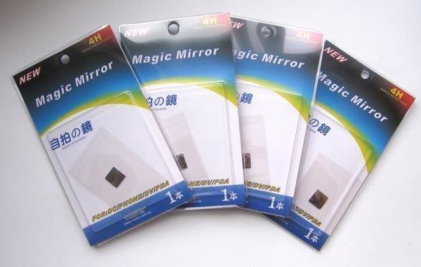 網拍最夯 :自拍鏡~ 正方形&圓型11MM 放大版:適用:手機 數位相機 DV,68元免運費