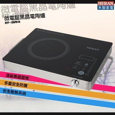【家電嚴選】HERAN HTF-13SP010 微電腦黑晶電陶爐 黑晶爐 加熱爐 電磁爐 微電腦黑晶爐 黑晶爐電陶爐