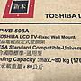 TOSHIBA LCD TV 固定式壁掛支架 液晶電視壁掛架 電視牆壁支架 PWB - 508A