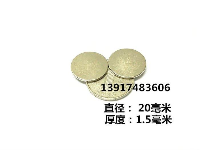 滿200元起發貨-釹鐵硼 圓形薄片強磁鐵20x1.5mm稀土永磁強磁20*1.5mm 超強力磁鋼