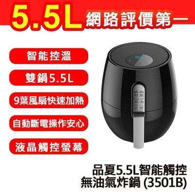 熱銷 臺灣現貨 5.5L智慧觸控無油氣炸鍋 品夏氣炸鍋(3501B) 網路評價第一 來自星星的店