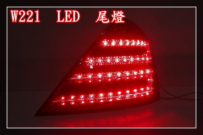 合豐源 車燈 W221 LED 尾燈 後燈 06 07 08 09 S350 S450 S500 S600 老款改新款