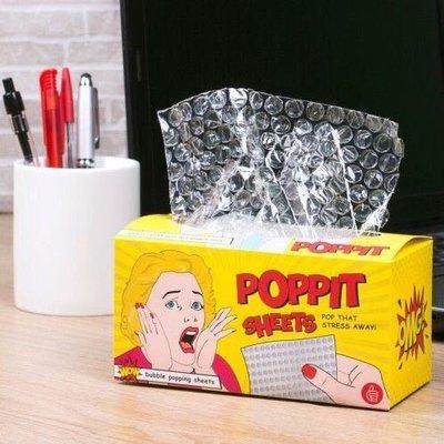 慕洛斯家居~抖音Poppit Sheets減壓神器 氣泡紙抽紙 發泄解壓玩具泡泡紙膜