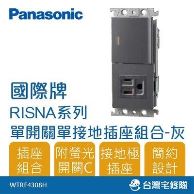 Panasonic國際牌 RISNA系列 WTRF4308H 一開關一插座 開關插座 接地插座-台灣宅修隊17ihome