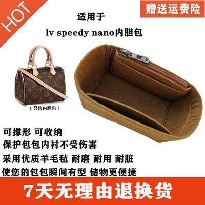 #新款熱賣適用于lv speedy nano內膽包 包中包 收納整理包 包撐 內襯包 ve
