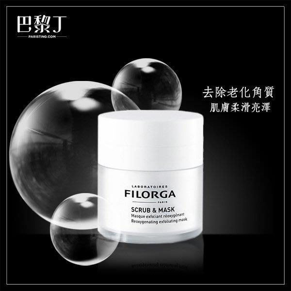 Filorga 菲洛嘉 去角質注氧泡泡面膜 55ml【巴黎丁】