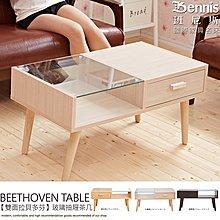 【班尼斯國際名床】~日本熱賣‧雙面拉貝多芬玻璃抽屜大茶几‧實木椅腳