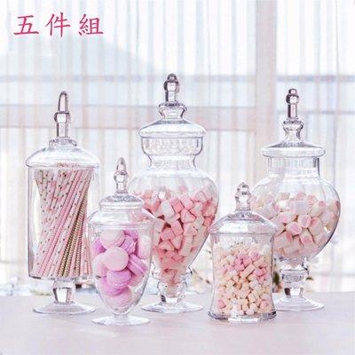 *蕾絲公主*新品出租F現折300方案*歐式時尚高腳玻璃糖果罐五件組出租~婚禮佈置、夢幻candy bar、主題週歲生日