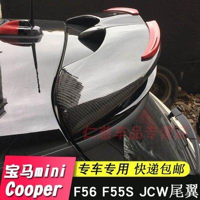 寶馬迷你mini Cooper F56 F55 S 改裝尾翼JCW定風翼風刀頂翼裝飾汽車尾翼