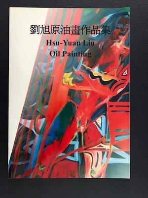 九禾二手書 劉旭原油畫作品集/20070716