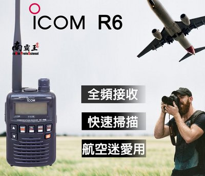 南霸王 iCOM IC-R6 全頻接收機 無線電 對講機 接收機 航空頻率(日本進口)