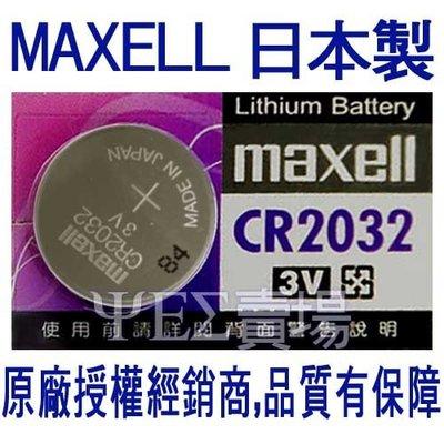 日本製Maxell 麥克賽爾 3V CR-2032(主機板電池 鈕扣電池,LED燈 青蛙燈 自行車 尾燈 電子秤 遙控器