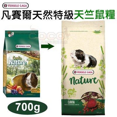 *COCO*凡賽爾特級天竺鼠主食700g無榖高纖飼料/添加提摩西草/比利時Versele-Laga小動物飼料
