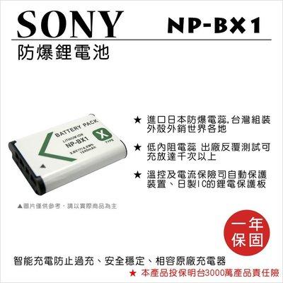 【數位小熊】FOR SONY NP-BX1 相機 鋰電池 RX100 M2 M3 M4 IV RX100M5