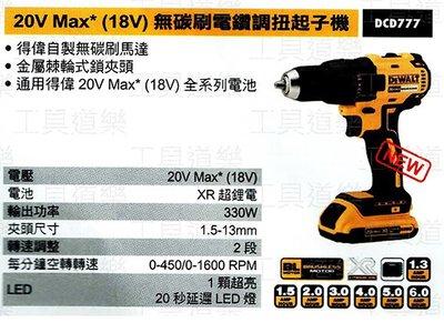 ㊣宇慶S舖㊣ DCD777 全配雙2.0 美國 DEWALT 得偉 18V 無碳刷電鑽調扭起子機