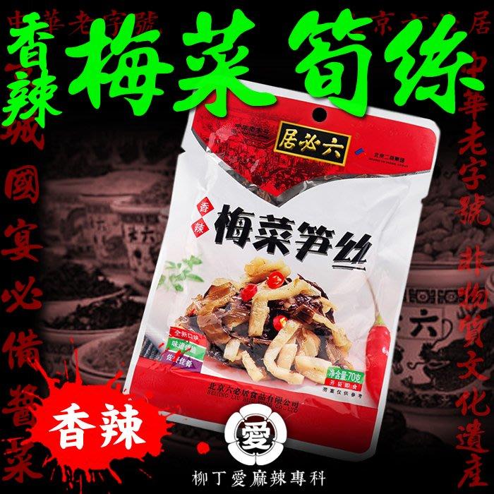 柳丁愛☆六必居 麻辣梅菜筍絲70g【A715】中華老字號 北京醬園百年技術
