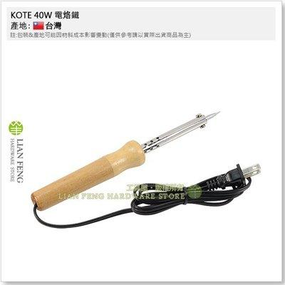 【工具屋】*含稅* KOTE 40W 電烙鐵 電焊槍 木柄 彩盒 耐腐蝕頭 烙鐵頭5mm 銲錫槍 焊接 台灣製
