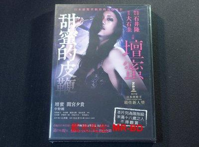 [DVD] - 甜蜜的皮鞭 Sweet Obsession (台聖正版)
