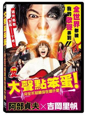 [DVD] - 大聲點笨蛋!完全不知道你在唱什麼 LOUDER! ( 台灣正版 ) - 預計3/8發行