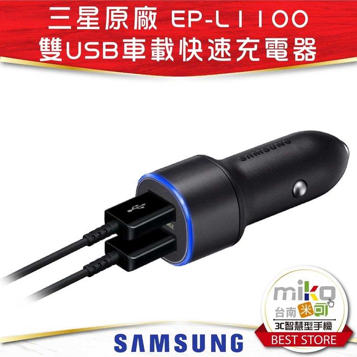 三星 SAMSUNG EP-L1100 原廠雙USB車載快速充電器 車充 車用充電器【永康MIKO米可手機館】