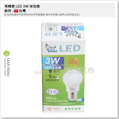 【工具屋】*含稅* 電精靈 LED 3W 球泡燈 白光 E27燈頭 替代5W省電燈泡 節能 照明 燈泡 居家球泡 台灣