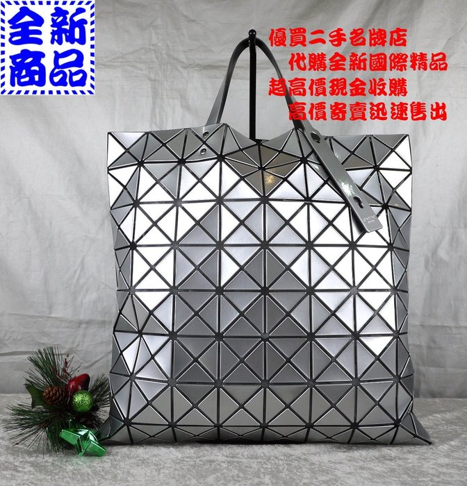 優買二手精品名牌店 三宅一生 BAO BAO ISSEY MIYAKE 銀色 購物包 肩背包 手提包 8X8 全新