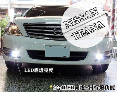 茶壺小舖 汽車精品 NISSAN TEANA 專用 二合一 LED霧燈+LED日行燈 (2011年 TEANA實裝)