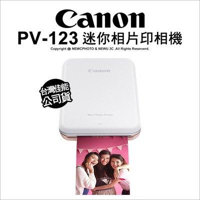 【薪創台中】Canon PV-123 迷你相片印相機 藍芽連接 公司貨【送80張相紙+登錄禮 12/31】