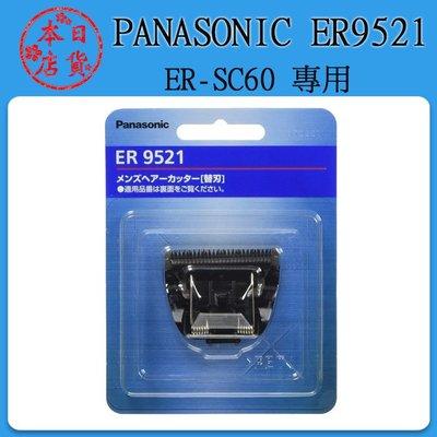❀日貨本店❀ [現貨中] PANAONIC ER9521 替刃 刀刃 刀片 刀頭  ER-SC60 專用